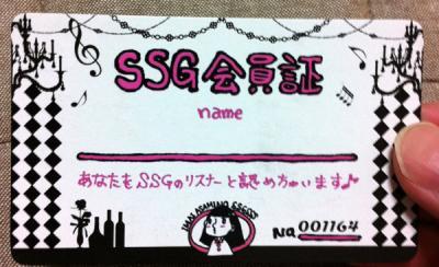 SSGの会員証