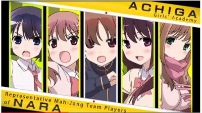 阿知賀の5人