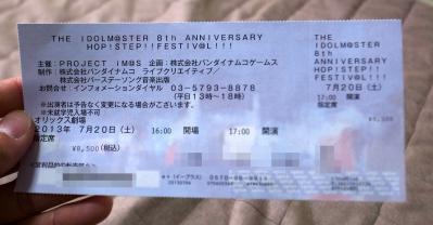 大阪チケット