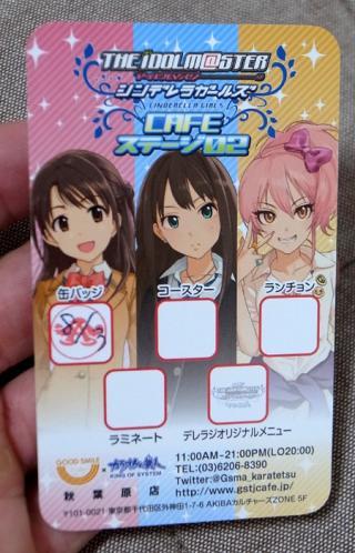入店コンプカード