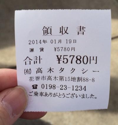5780円
