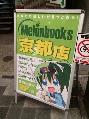 メロン京都
