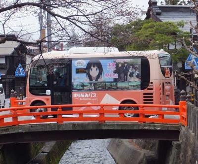 氷菓ラッピングバス