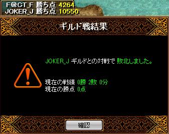 GvG JOKER_J