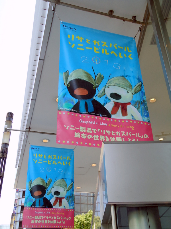 ソニービル外の吊り広告 par カタストロフ