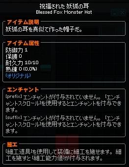 mabinogi_2013_11_14_011.jpg