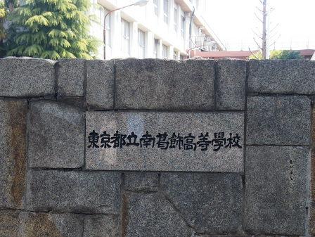 nankatsu02.jpg