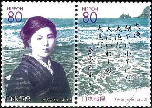 金子みすゞ切手(平成15年)
