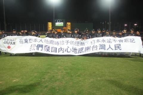 日本代表と台湾代表の試合
