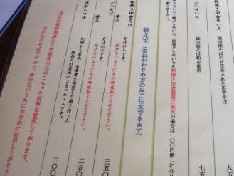 13-3-22 品そばapu