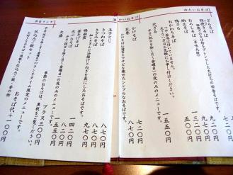 13-3-26 品そば