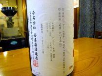 13-3-29 酒1ラベル