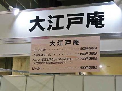13-4-3 大江戸庵看板