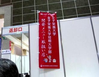 13-4-3 大江戸庵 旗