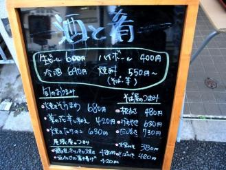 13-4-3 品黒板