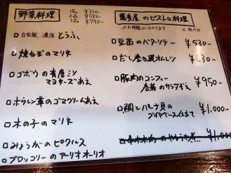 13-4-5 品野菜