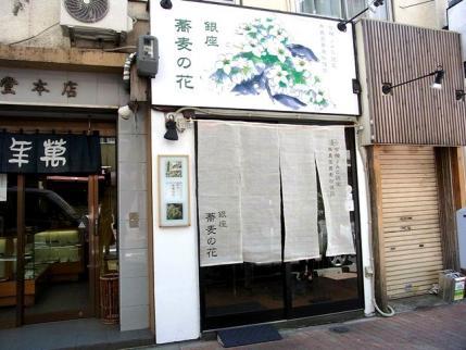13-4-8-1 店