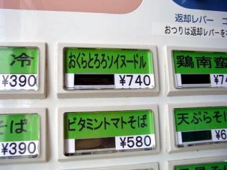 13-4-8-1 機会おくら