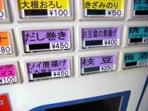 13-4-8-1 機会ソイ