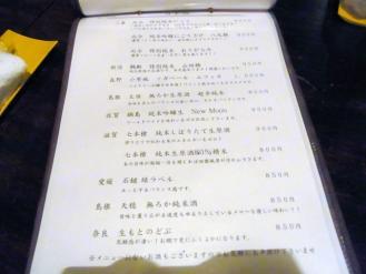 13-4-10 品酒