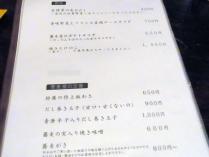 13-4-10 品料理1