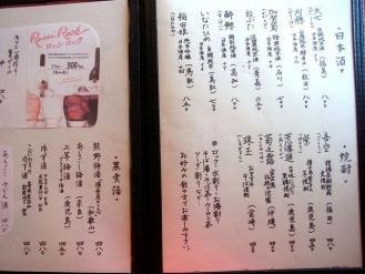 13-4-17 品酒定番