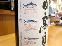 13-5-1 酒2ラベル魚