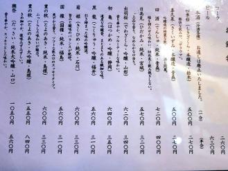 13-5-7 品酒
