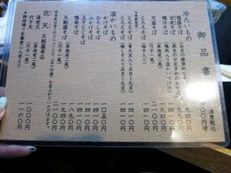 13-5-7 品そば