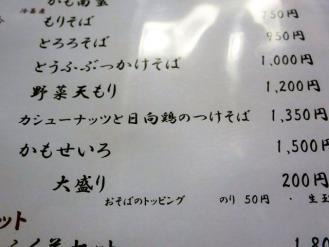 13-5-10 品そば