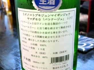 13-5-10 酒瓶ラベル