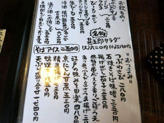 13-5-12 品おつまみ
