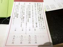 13-5-14 品会津の酒