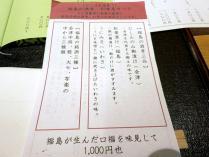 13-5-14 品会津
