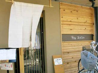 13-5-15暖簾