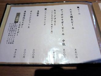 13-5-15 品ビア