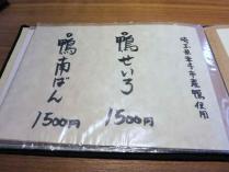 13-5-15 品温蕎麦4