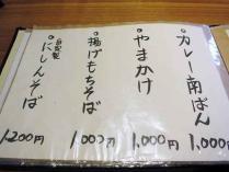 13-5-15 品温そば2