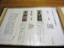 13-5-15 品酒4