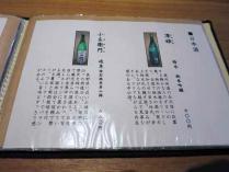 13-5-15 品酒1