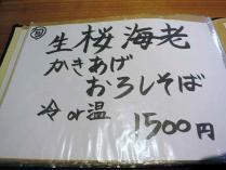 13-5-15 品冷アレンジ2