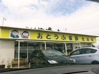 13-5-19 豆腐屋