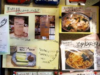 13-5-22 品蕎麦湯割