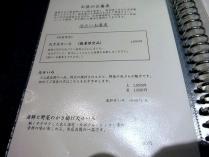 13-5-24 品冷そば1