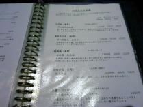 13-5-24 品日本酒