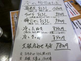 13-5-28 品そばひやし