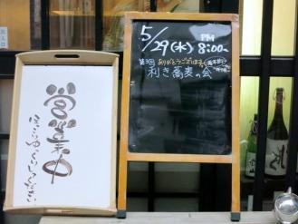 13-5-29 聞き蕎麦会