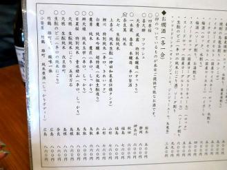 13-5-31 品燗酒