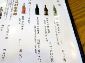 13-6-3 品酒