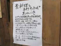13-6-4 品案内